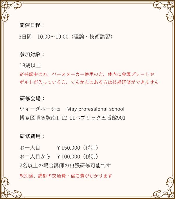 初級コース 詳細